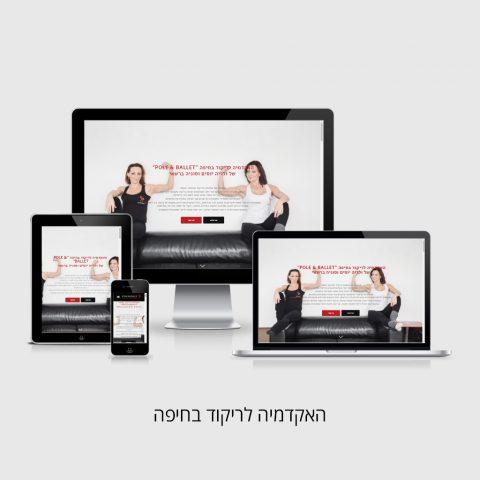 האקדמיה לריקוד בחיפה